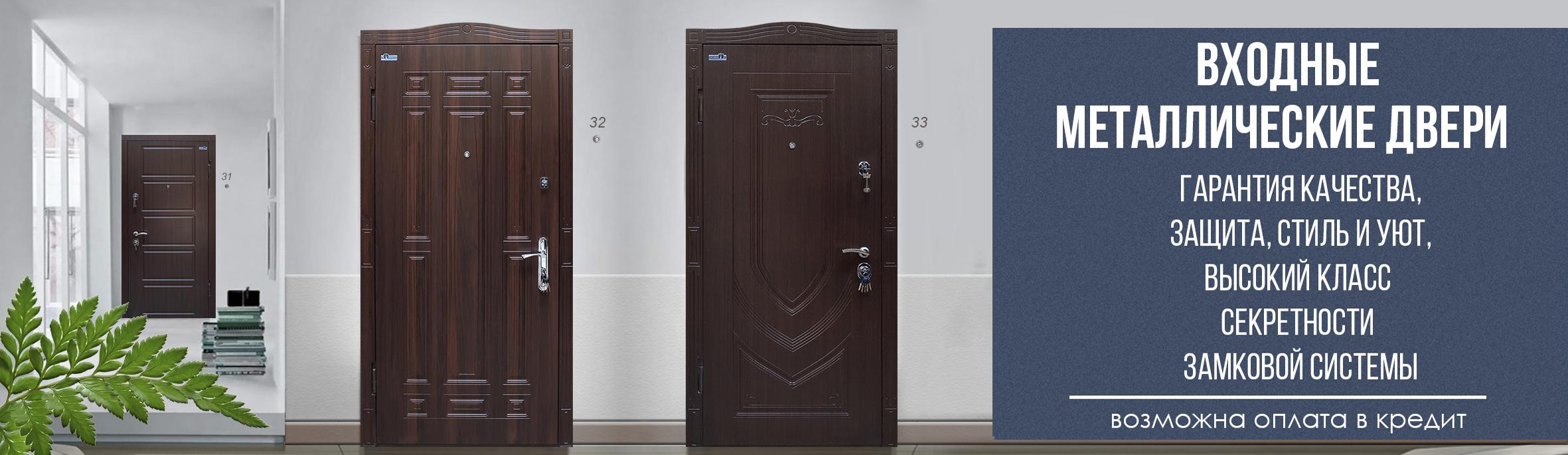 куплю двери входные бронированые